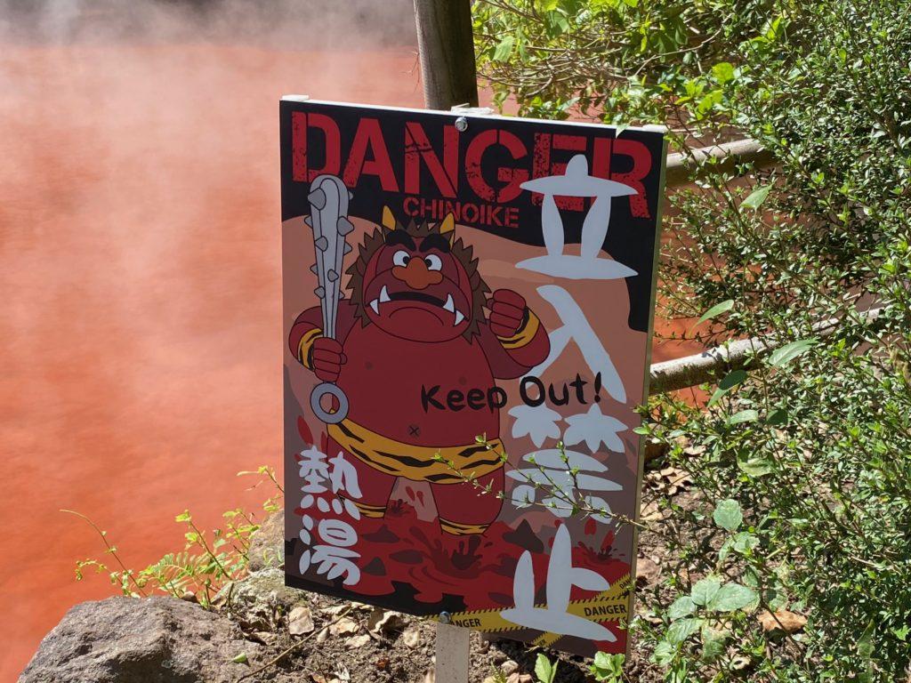 血の池地獄立ち入り禁止の看板