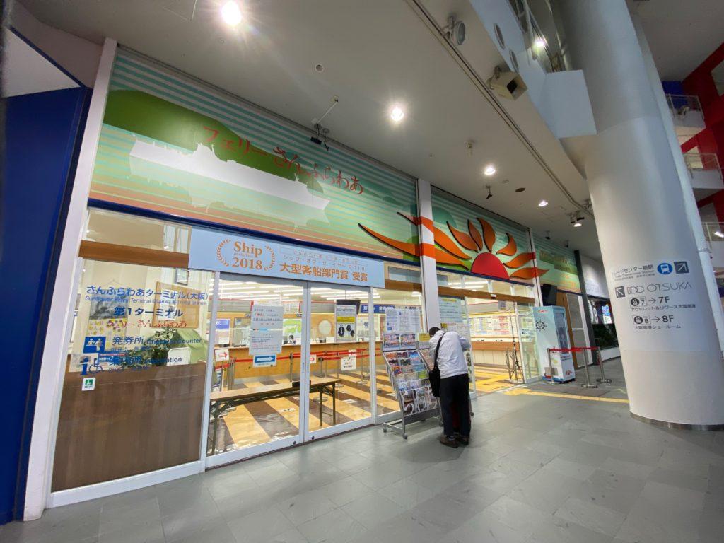 大阪南港ATC内のさんふらわあ窓口