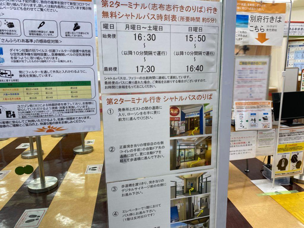 第2ターミナル行き無料シャトルバス運行時刻表