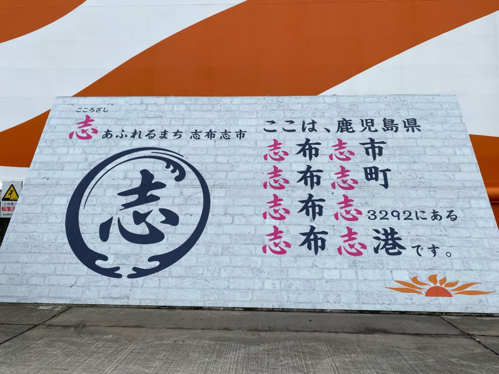 志布志港の有名なあれ