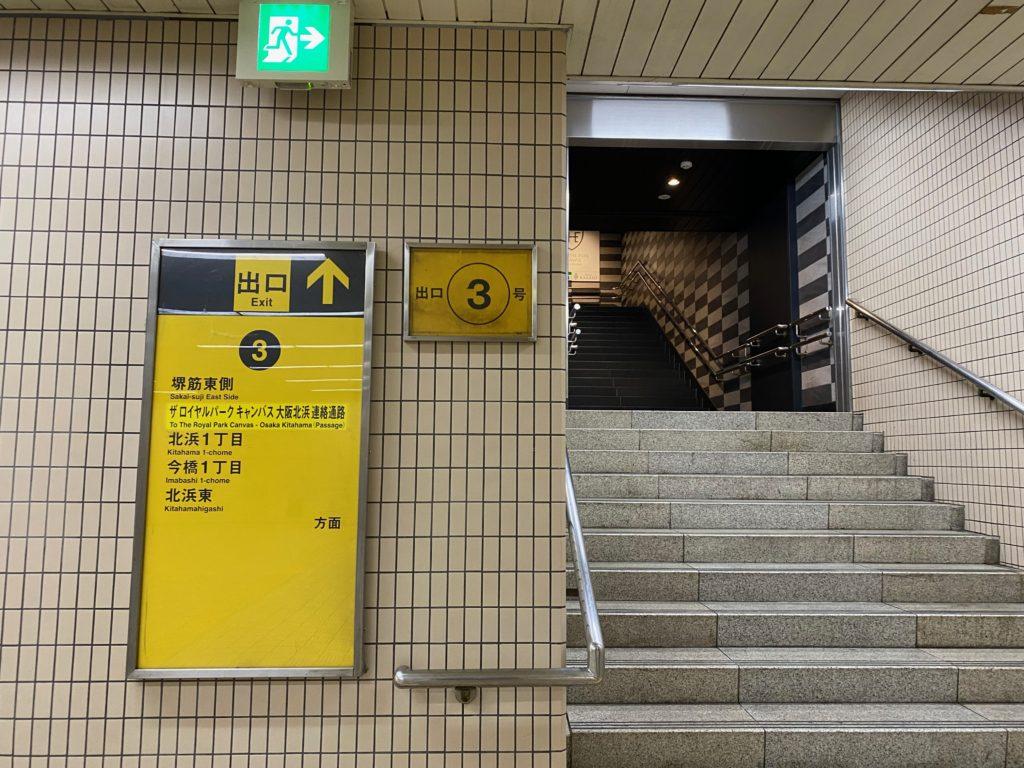 大阪メトロ北浜駅近くの3号出口