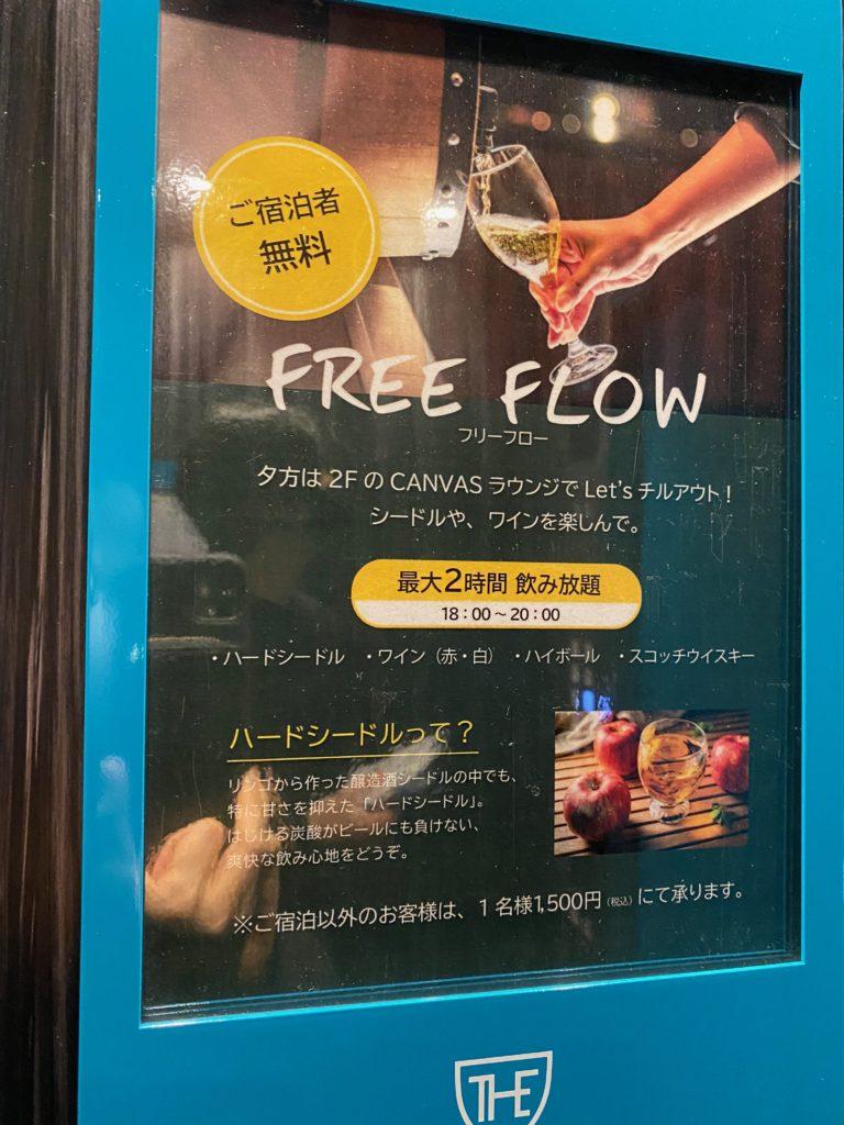 freeflowのポスター
