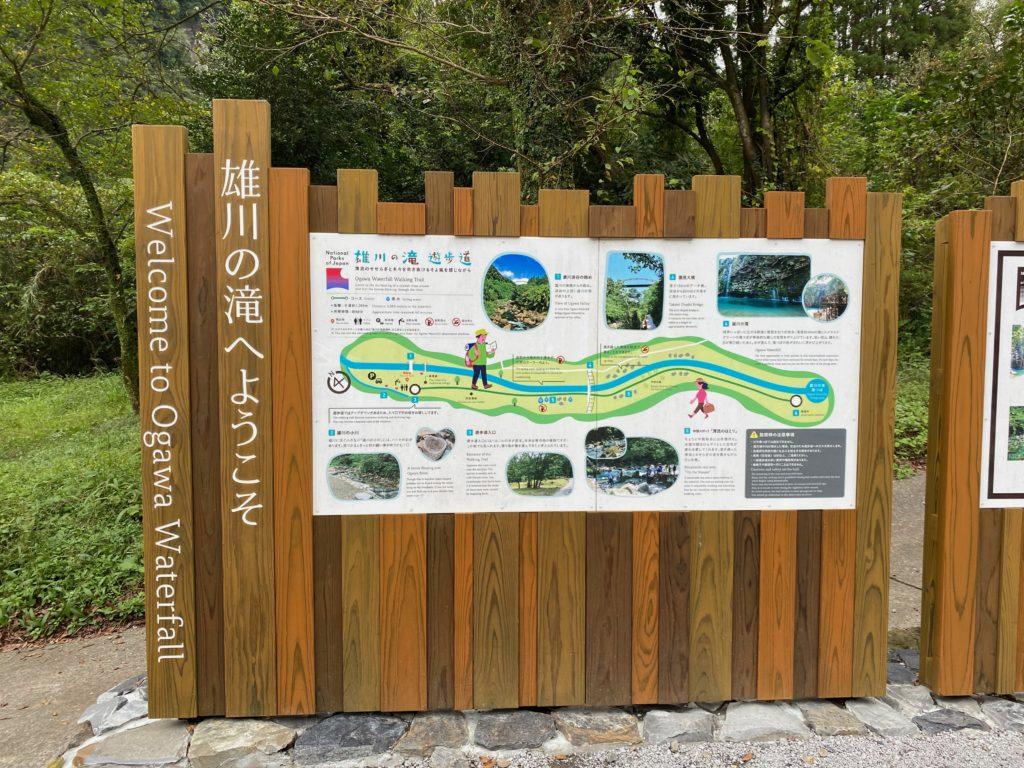 雄川の滝入口