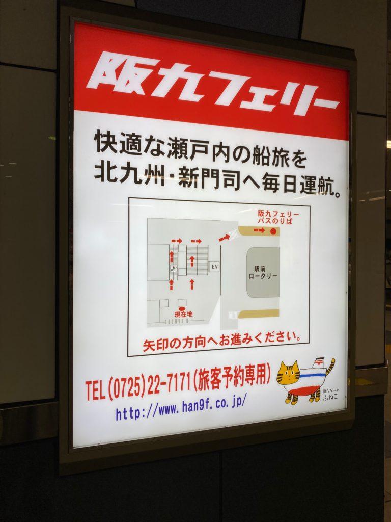 泉大津駅の改札付近にある案内