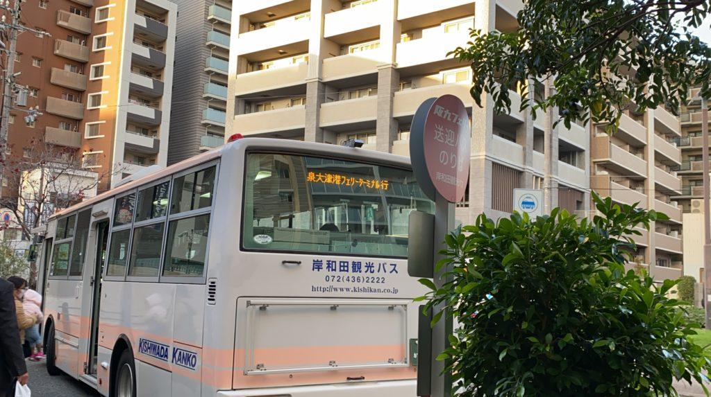 泉大津港フェリーターミナル行きバス