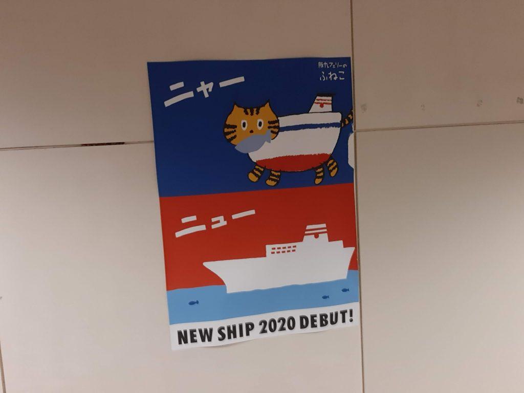 ふねこ新造船のポスター