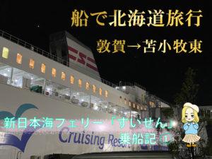 船で北海道旅行