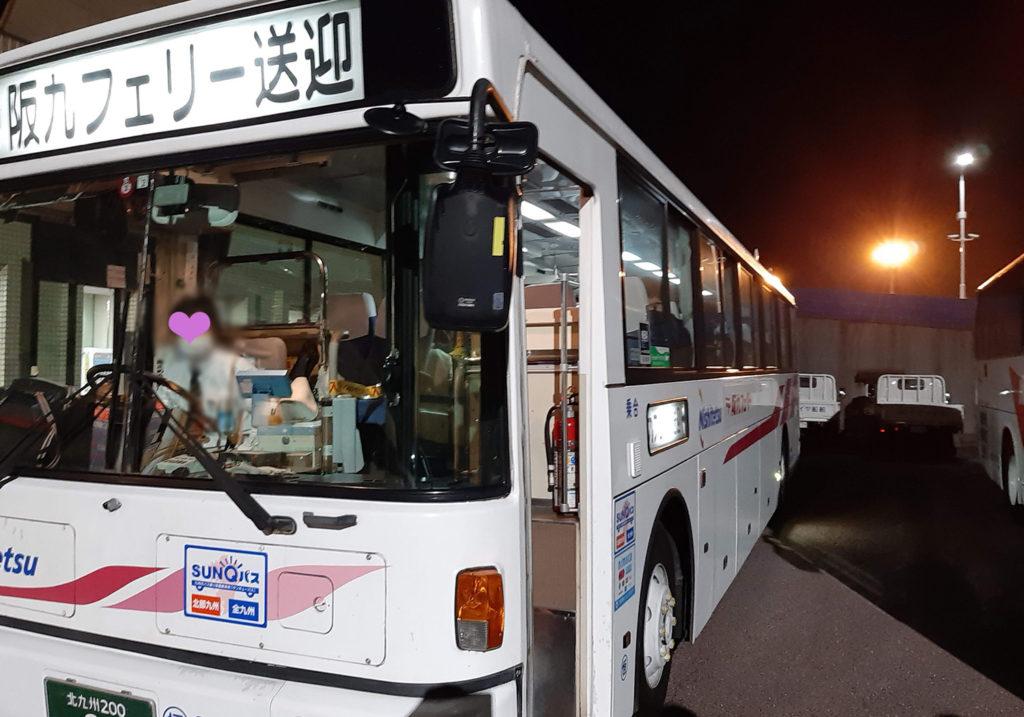 阪九フェリー送迎バス 新門司港〜JR 門司駅