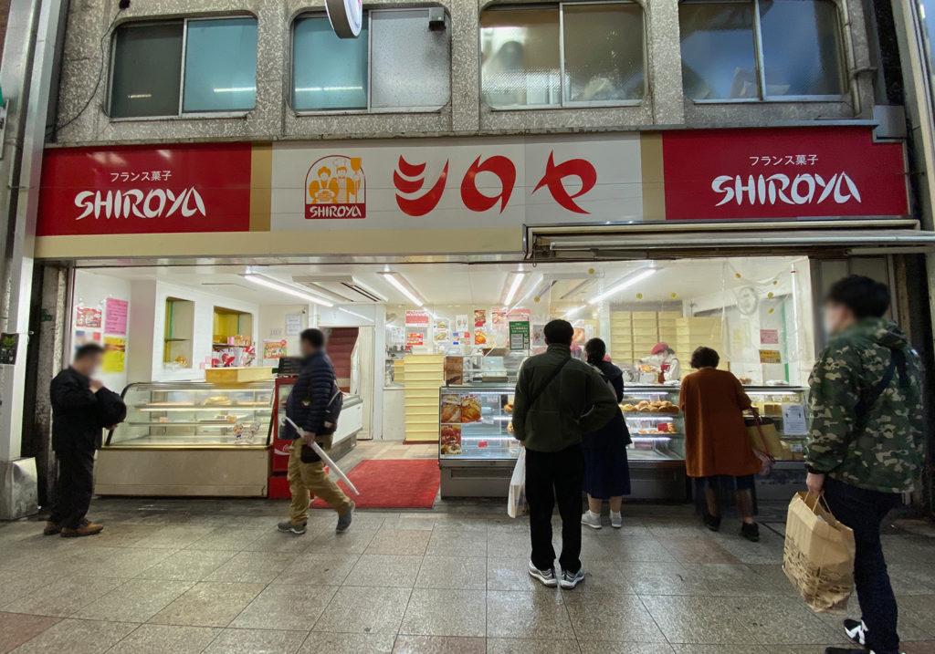 シロヤベーカリー小倉店