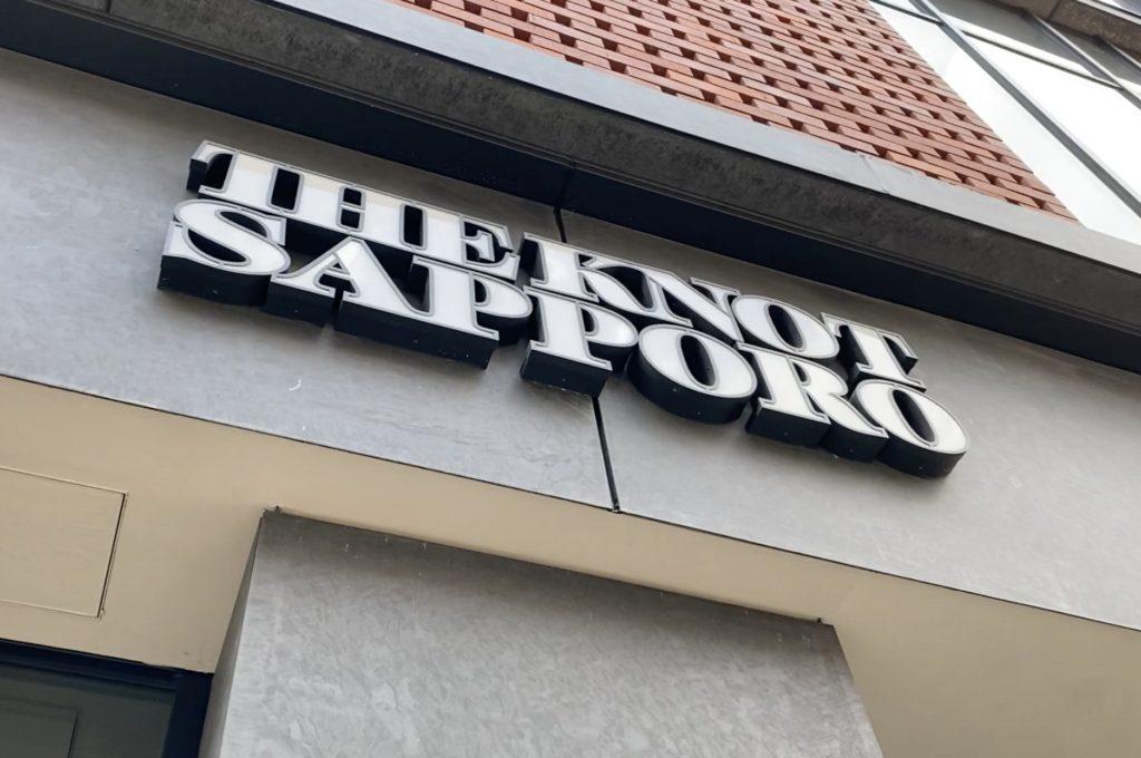 ホテルザノットサッポロの地上入り口