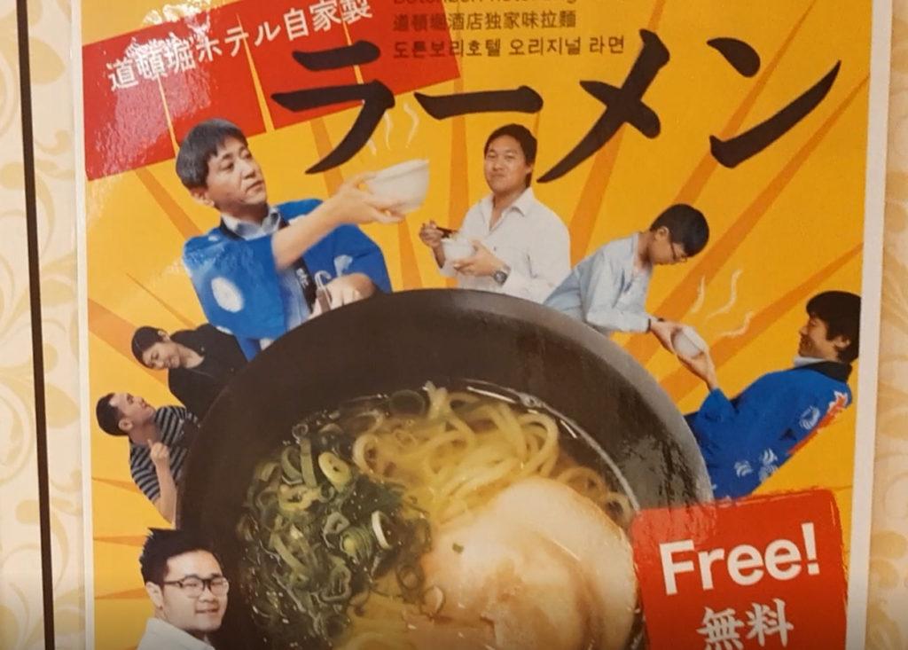 無料夜食ラーメンポスター