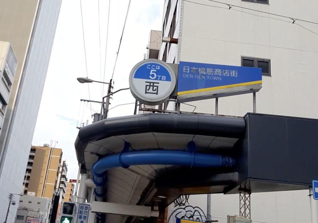 日本橋筋商店街