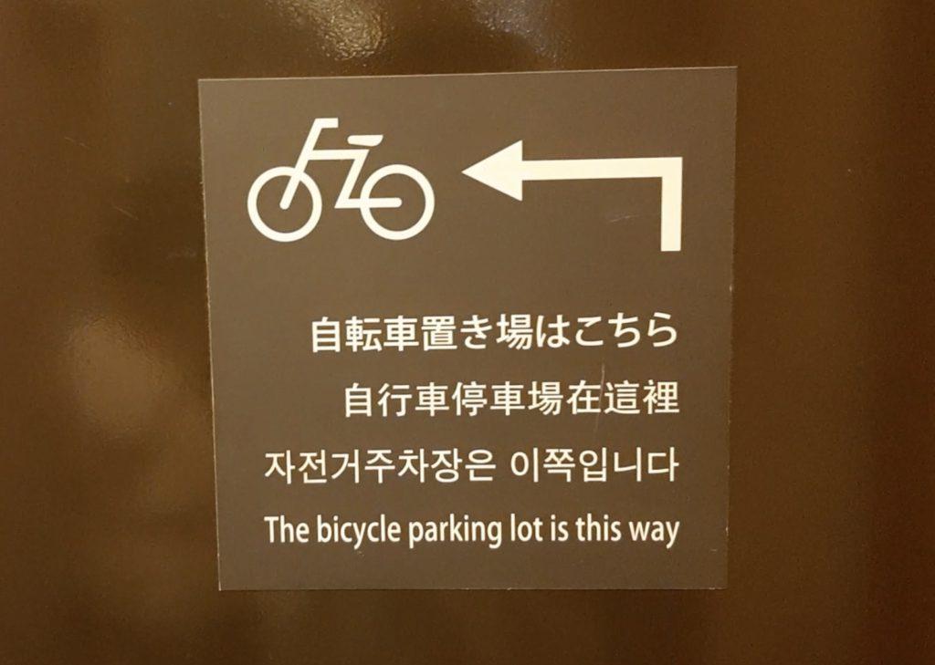 自転車置き場へ出るドア