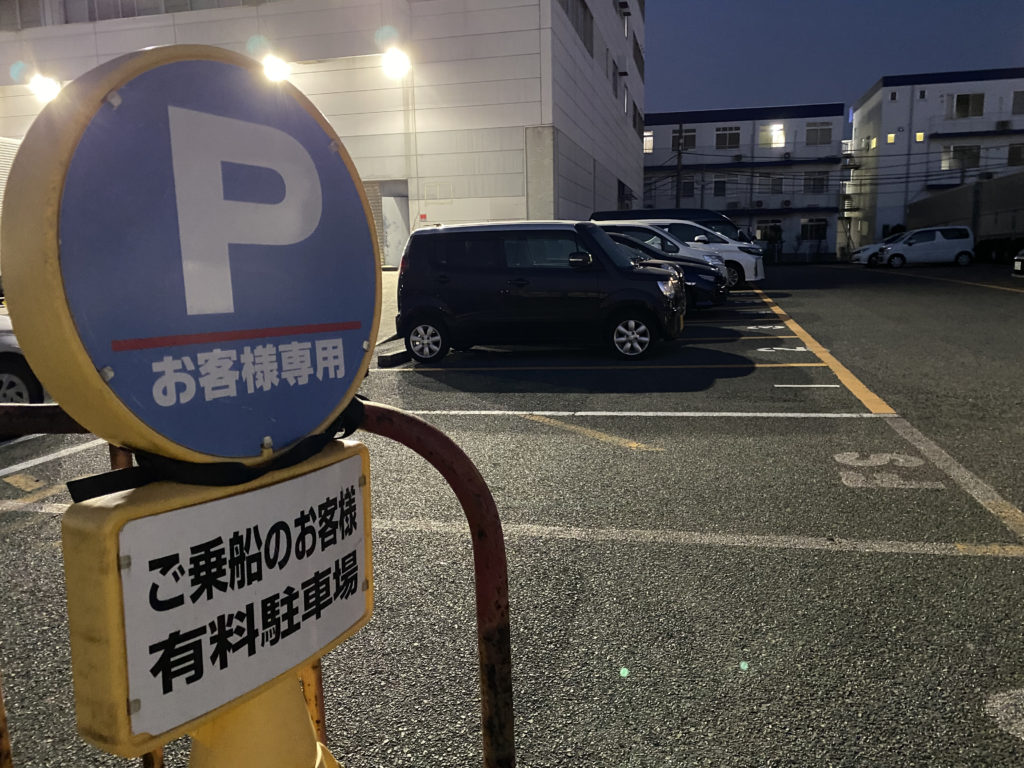 フェリー利用者用有料駐車場