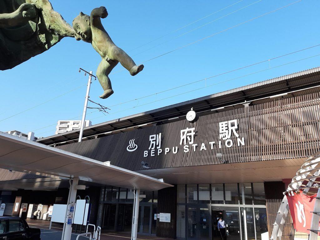 別府駅東口