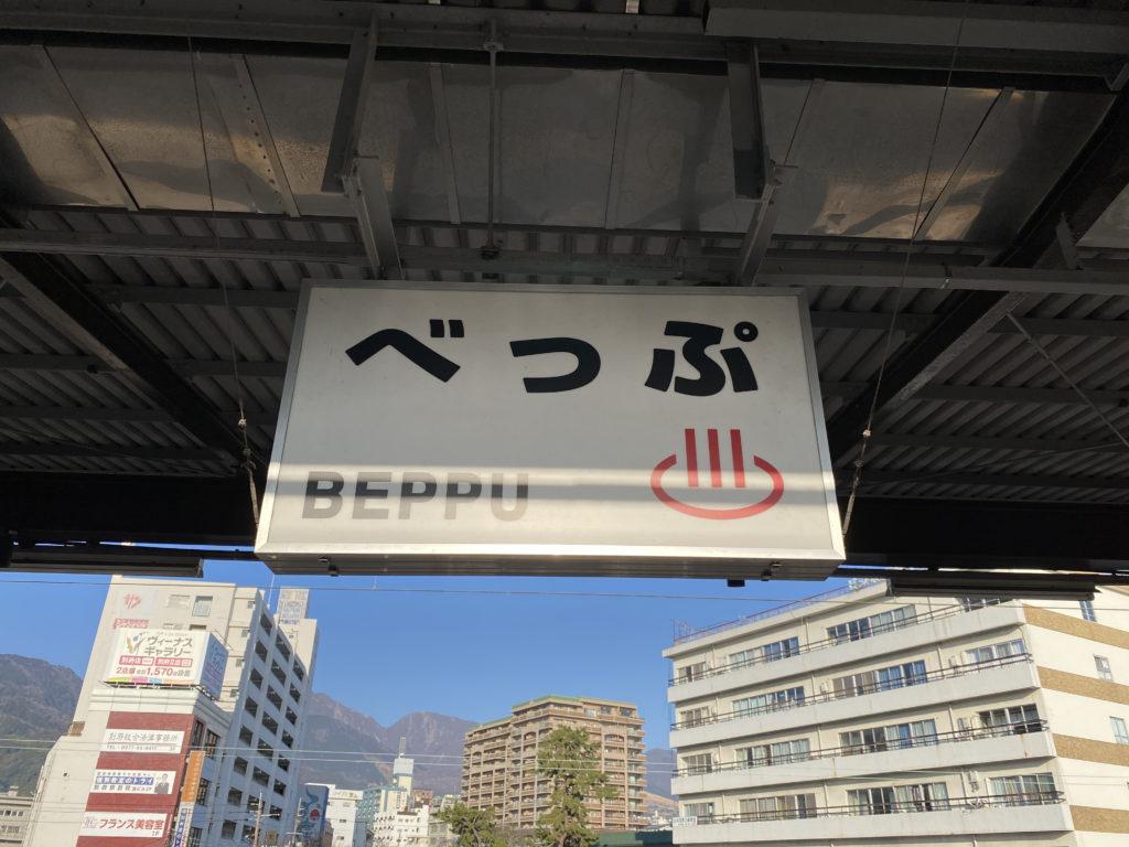 別府駅の看板