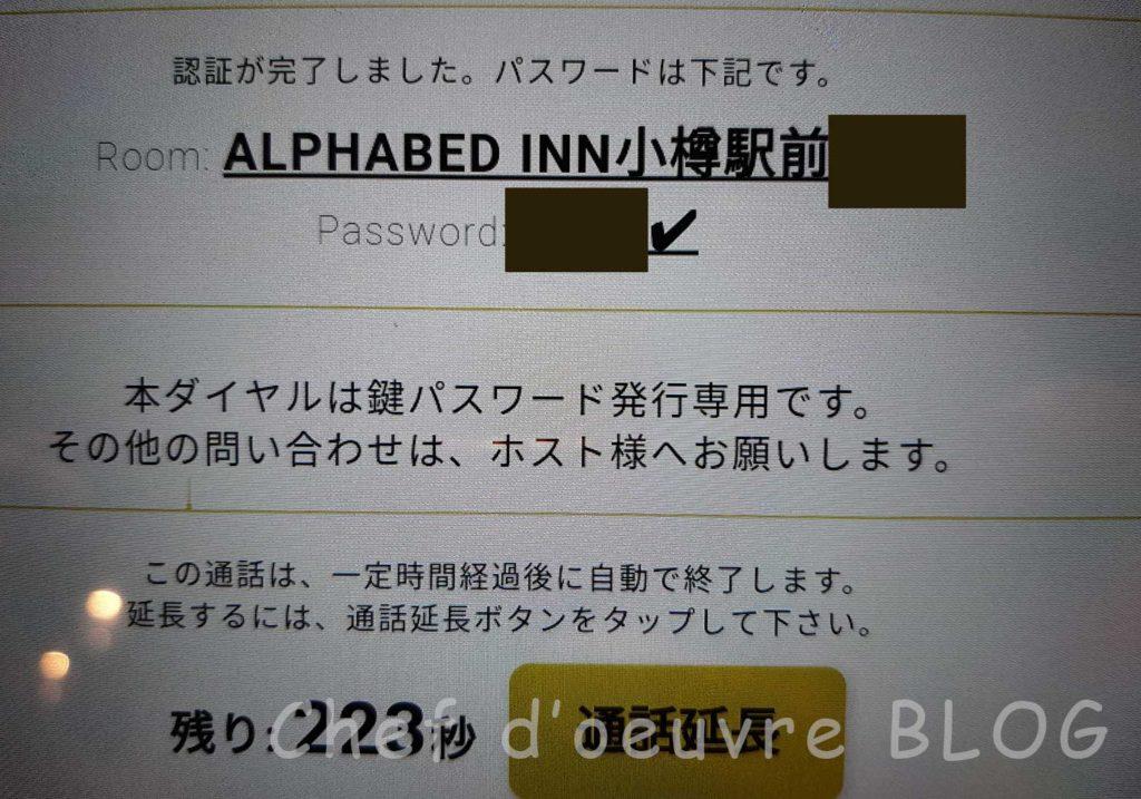 手続き完了すると部屋番号とパスワードが表示される