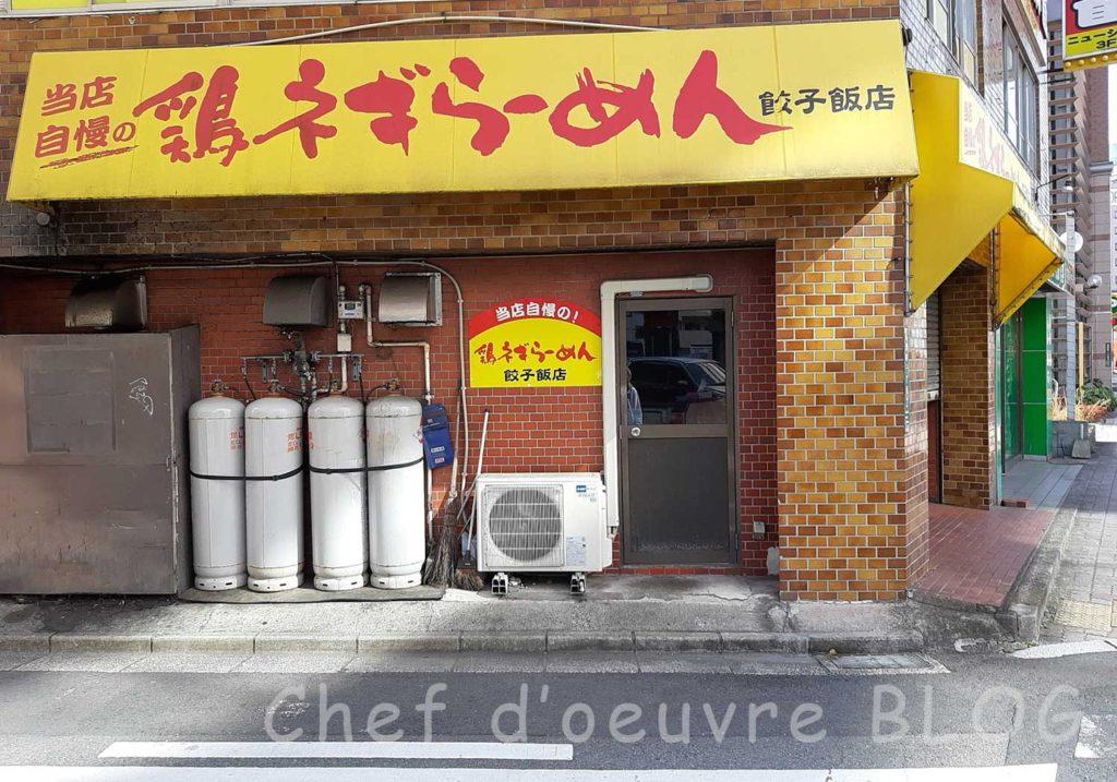 餃子飯店 鶏ネギラーメン2