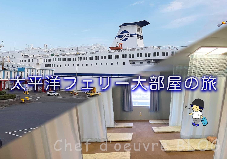 太平洋フェリーきそ乗船記②